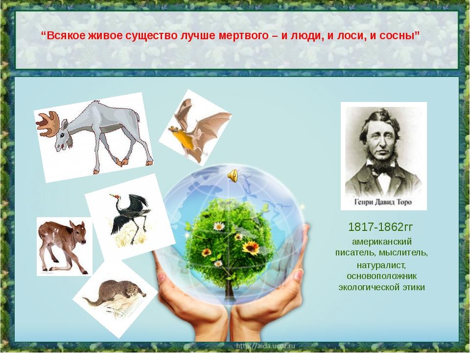 """""""Всякое живое существо лучше мертвого – и люди, и лоси, и сосны"""" 1817-1862гг..."""