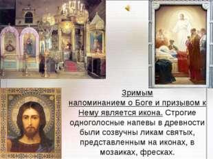 Зримым напоминанием о Боге и призывом к Нему является икона. Строгие одноголо
