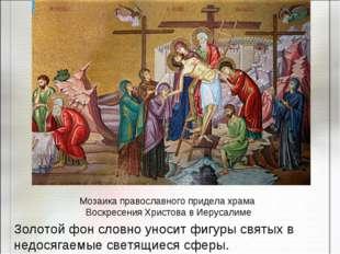 Мозаика православного придела храма Воскресения Христова в Иерусалиме Золотой