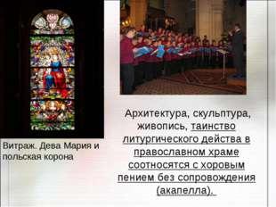 Архитектура, скульптура, живопись, таинство литургического действа в правосл