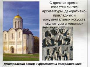 С древних времен известен синтез архитектуры, декоративно-прикладных и монуме