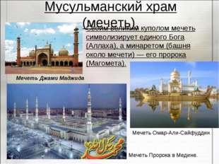 Мусульманский храм (мечеть). Своим великим куполом мечеть символизирует едино