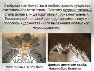 Изображение божества и любого живого существа считалось святотатством. Поэтом