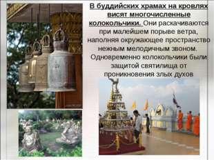В буддийских храмах на кровлях висят многочисленные колокольчики. Они раскачи