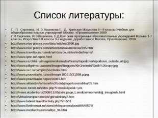 Список литературы: Г. П. Сергеева, И. Э. Кашекова Е. Д. Критская Искусство 8—
