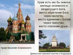 Храм есть как бы земное жилище неземного и вездесущего Бога, место обретения