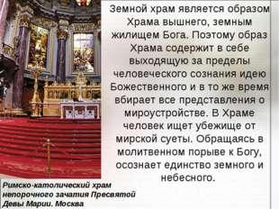 Земной храм является образом Храма вышнего, земным жилищем Бога. Поэтому обра