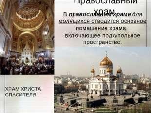 Православный храм. В православном храме для молящихся отводится основное поме