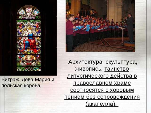 Архитектура, скульптура, живопись, таинство литургического действа в правосл...