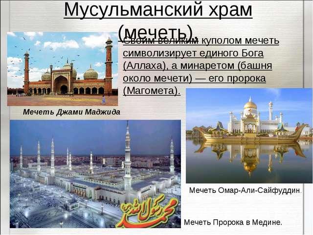 Мусульманский храм (мечеть). Своим великим куполом мечеть символизирует едино...