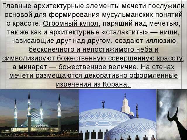 Главные архитектурные элементы мечети послужили основой для формирования мусу...