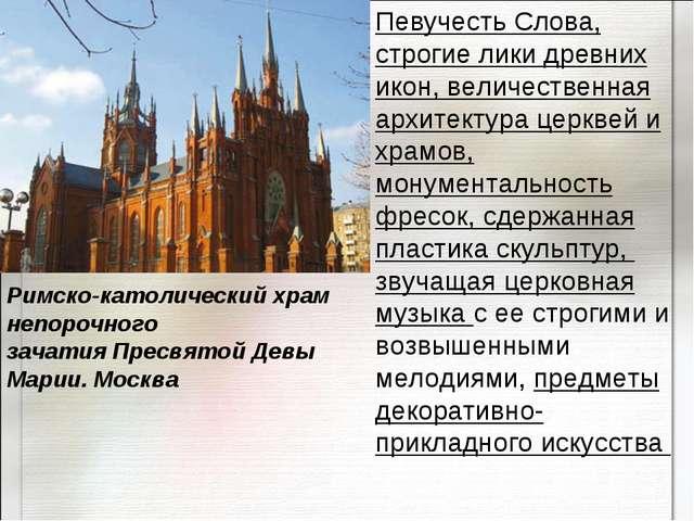 Певучесть Слова, строгие лики древних икон, величественная архитектура церкве...