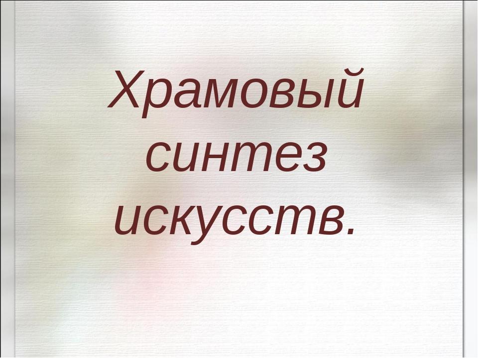 Храмовый синтез искусств.