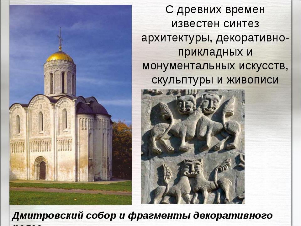 С древних времен известен синтез архитектуры, декоративно-прикладных и монуме...