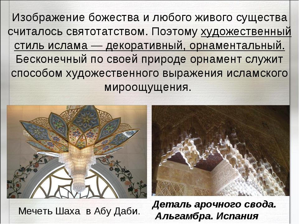 Изображение божества и любого живого существа считалось святотатством. Поэтом...