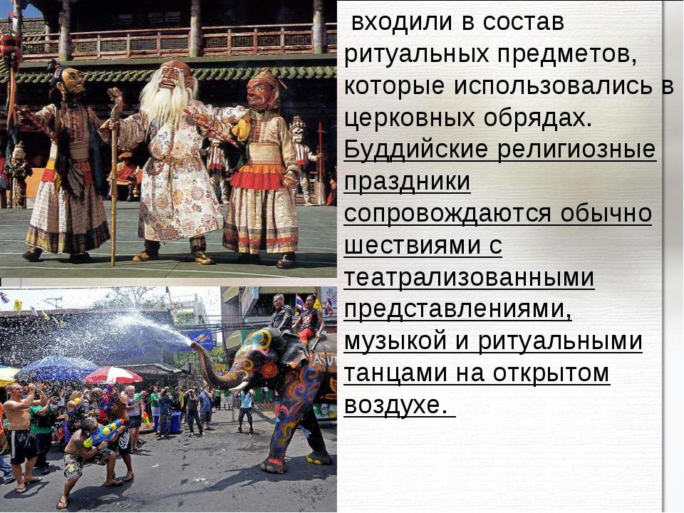 входили в состав ритуальных предметов, которые использовались в церковных об...