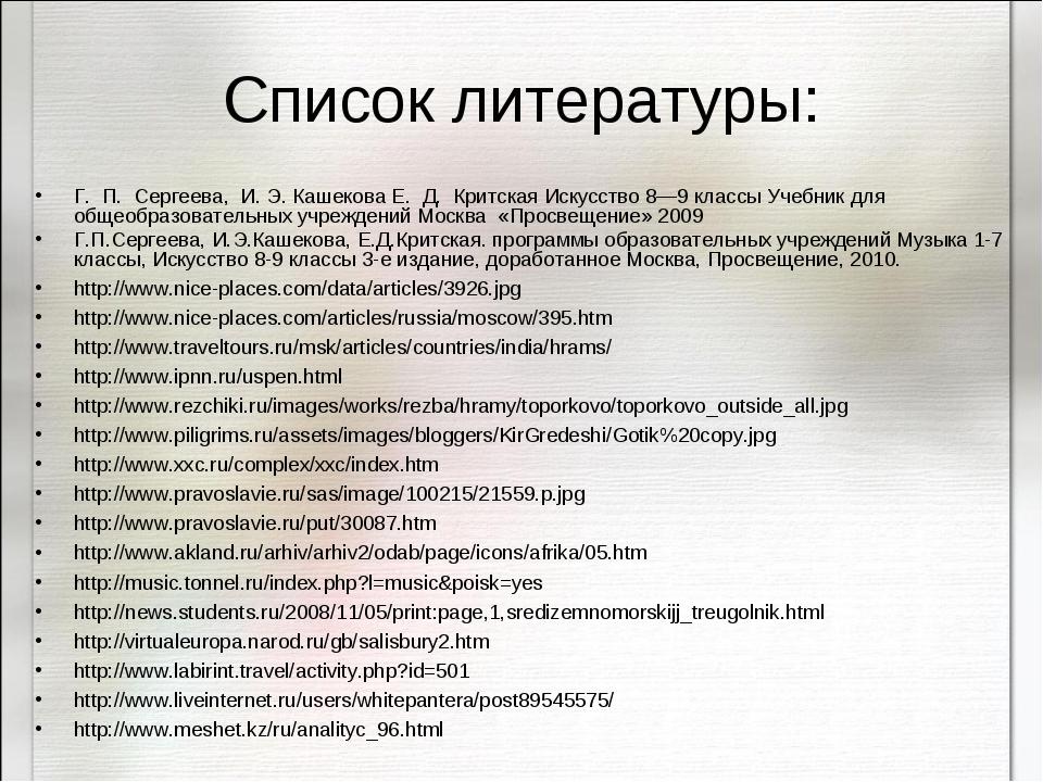 Список литературы: Г. П. Сергеева, И. Э. Кашекова Е. Д. Критская Искусство 8—...