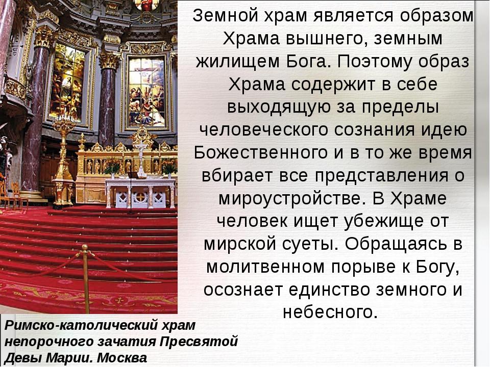 Земной храм является образом Храма вышнего, земным жилищем Бога. Поэтому обра...