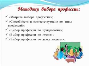 Методики выбора профессии: «Матрица выбора профессии»; «Способности и соотве
