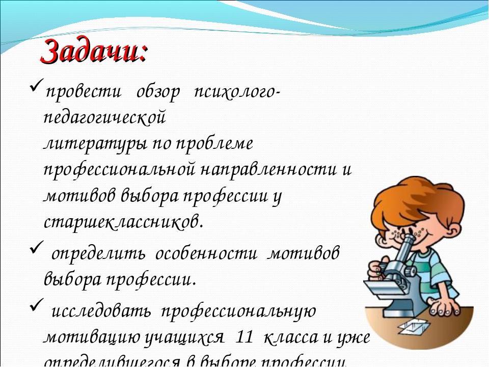 Задачи: провести обзор психолого-педагогической литературы по проблеме профе...