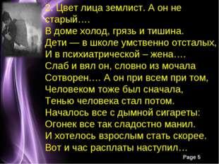 2. Цвет лица землист. А он не старый…. В доме холод, грязь и тишина. Дети — в