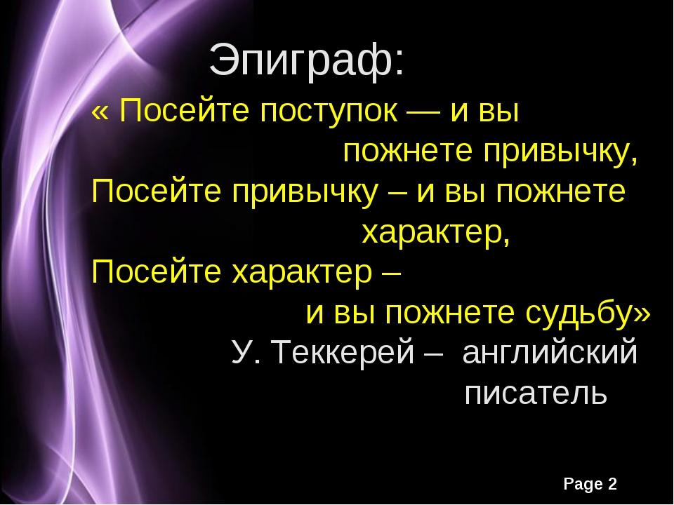 Эпиграф: « Посейте поступок — и вы пожнете привычку, Посейте привычку – и вы...