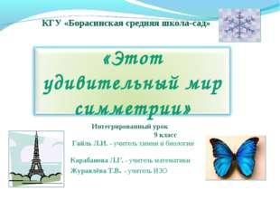 КГУ «Борасинская средняя школа-сад» Интегрированный урок 9 класс Гайль Л.И. –