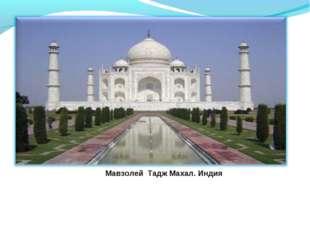 Мавзолей Тадж Махал. Индия