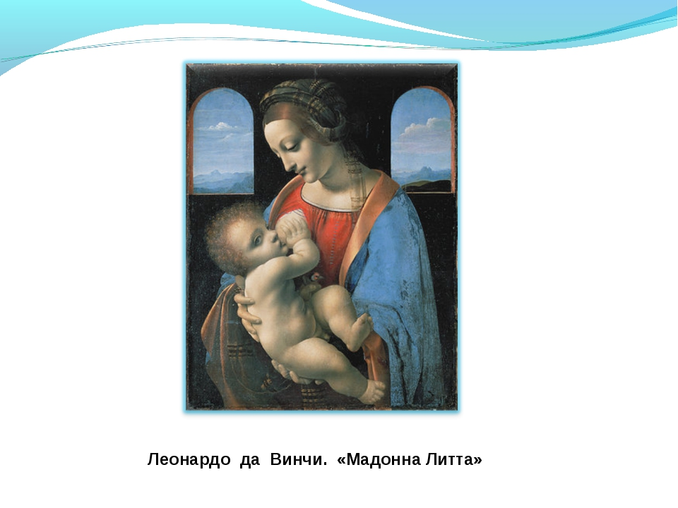Леонардо да Винчи. «Мадонна Литта»