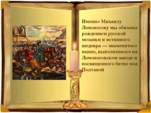 А.С. Пушкин  Кто автор строк: «Скоро сам узнаешь в школе, Как архангельский
