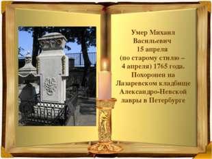 «Ломоносов был великий человек. Он создал первый университет. Он, лучше сказа