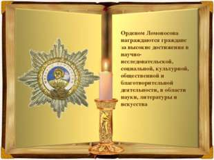 Орденом Ломоносова награждаются граждане за высокие достижения в научно-иссле