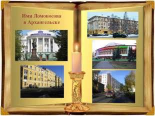 Имя Ломоносова в Архангельске