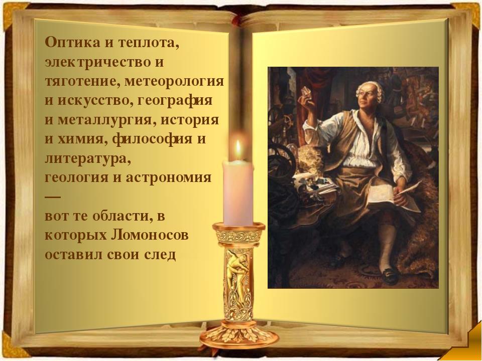 Царь Бог Дар Друг О Петре Великом Ломоносов написал: «Он … твой был, Россия»