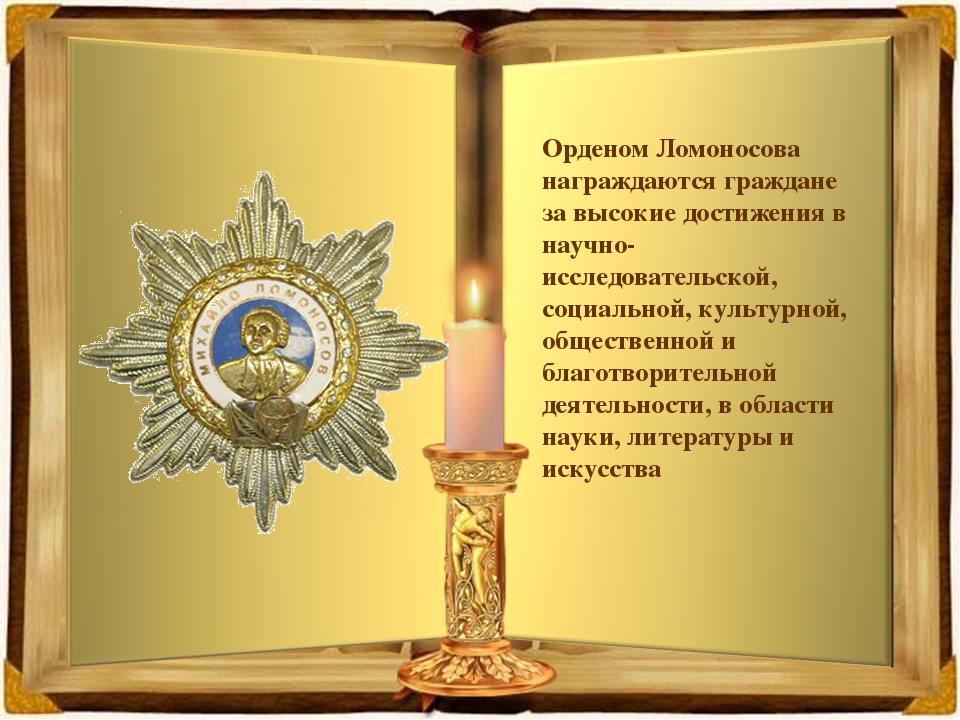 Орденом Ломоносова награждаются граждане за высокие достижения в научно-иссле...