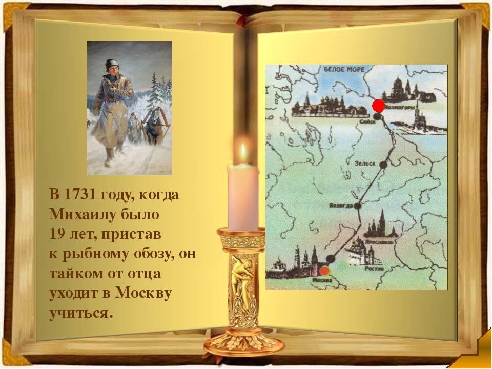 В 1731 году, когда Михаилу было 19 лет, пристав к рыбному обозу, он тайком о...