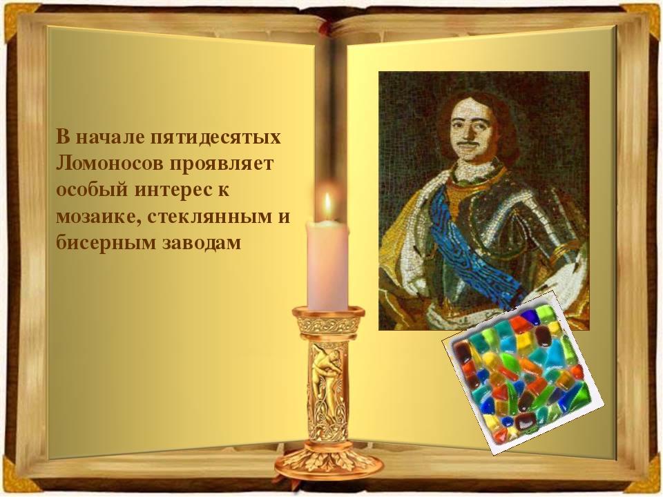 Санкт - Петербург Марбург Москва Архангельск В этом доме Ломоносов жил в гор...