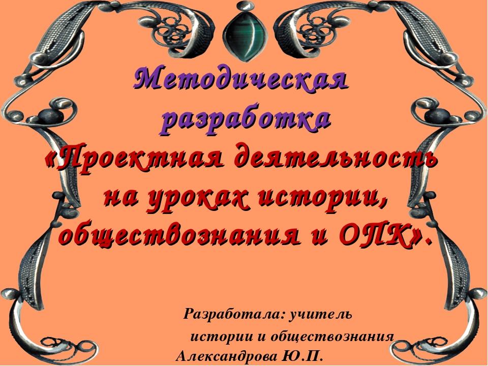 Методическая разработка «Проектная деятельность на уроках истории, обществозн...