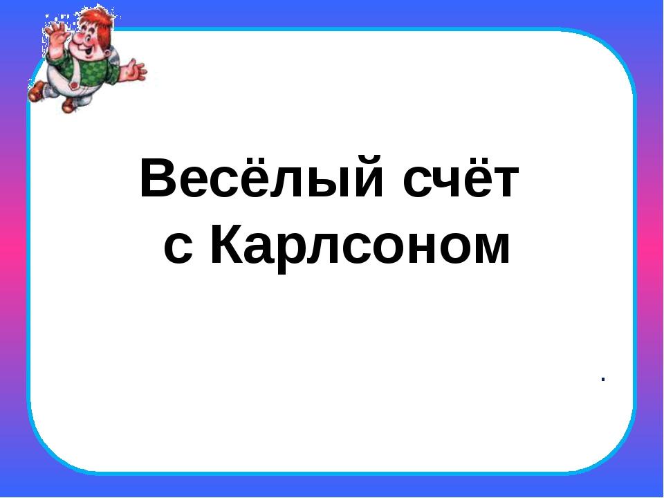 0 1 2 1 ВПЕРЁД 1 2
