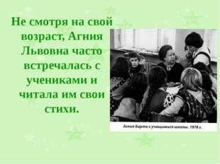 Не смотря на свой возраст, Агния Львовна часто встречалась с учениками и чита