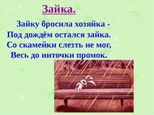 Зайка. Зайку бросила хозяйка - Под дождём остался зайка. Со скамейки слезть н