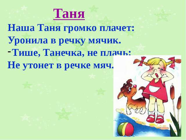 Таня Наша Таня громко плачет: Уронила в речку мячик. Тише, Танечка, не плачь...