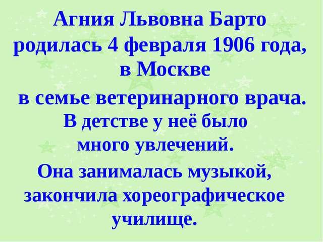 Агния Львовна Барто родилась 4 февраля 1906 года, в Москве в семье ветеринарн...