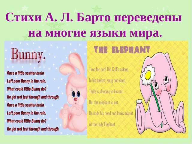Стихи А. Л. Барто переведены на многие языки мира.