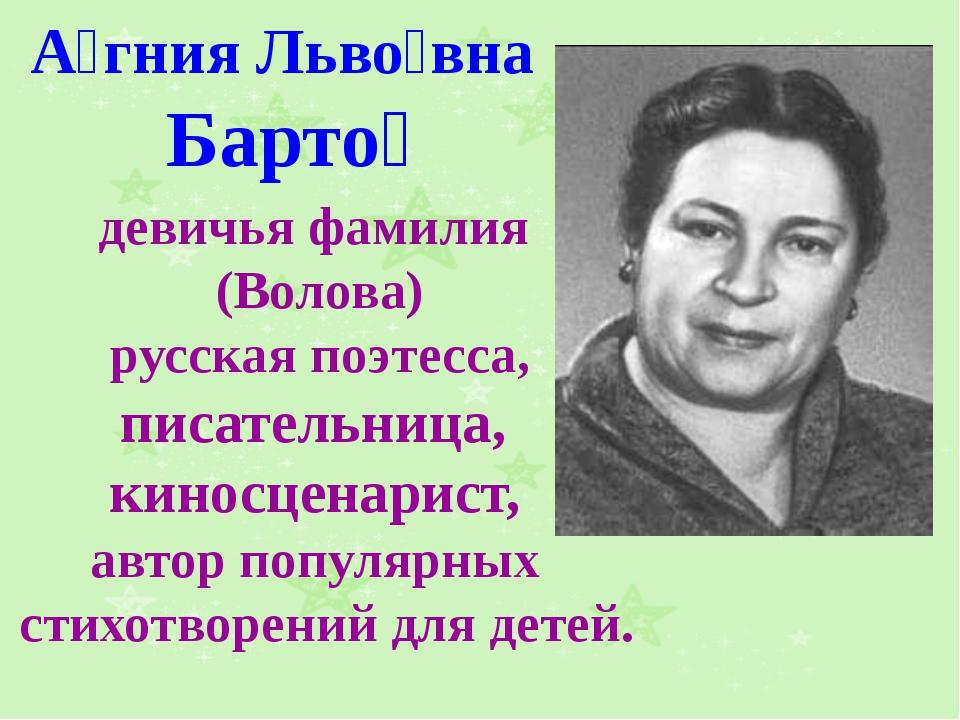 А́гния Льво́вна Барто́ девичья фамилия (Волова) русская поэтесса, писательниц...