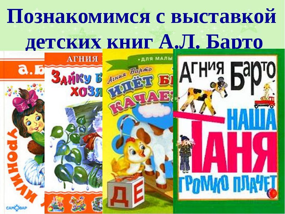 Познакомимся с выставкой детских книг А.Л. Барто