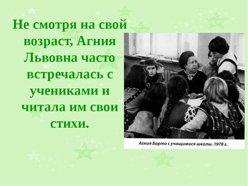 Не смотря на свой возраст, Агния Львовна часто встречалась с учениками и чита...