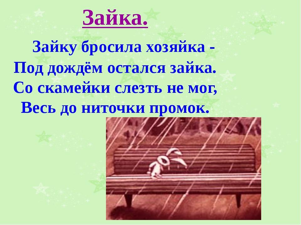 Зайка. Зайку бросила хозяйка - Под дождём остался зайка. Со скамейки слезть н...