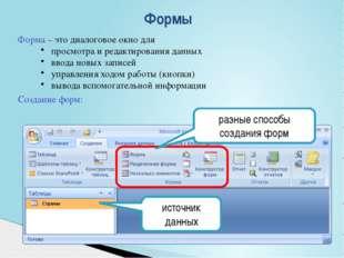 Формы Форма – это диалоговое окно для просмотра и редактирования данных ввод