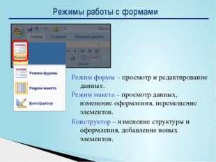 Режимы работы с формами Режим формы – просмотр и редактирование данных. Режи